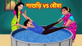 শাশুড়ি VS বৌমা 1 | Sasuri Vs Bouma | Bangla Golpo | Bangla Cartoon | Bengali Comedy Stories