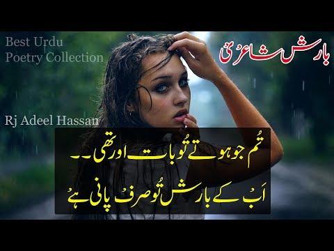 🌧️🌧️Barish Kay Musam|2 Line Barish Shayri|best Barish Sad Poetry |rain Poetry|Adeel Hassan|👌