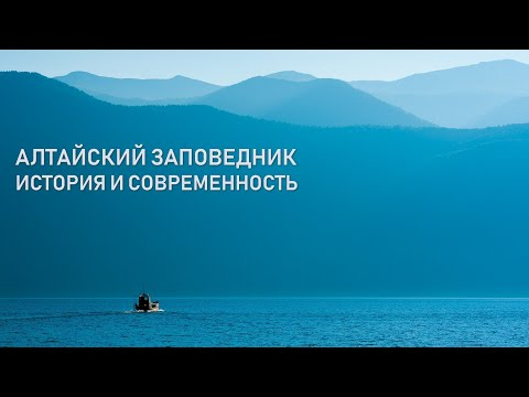 Вопрос: Чем знаменит Алтайский заповедник?