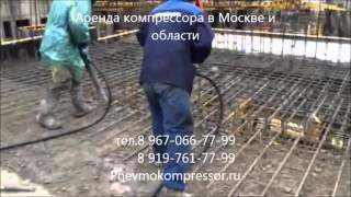 Аренда компрессора в Москве.http://pnevmokompressor.ru/ +79197617799(, 2016-04-07T16:45:54.000Z)