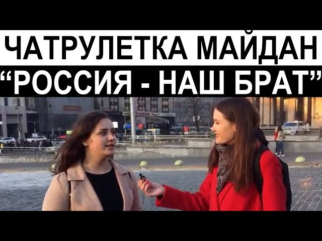 РОССИЯ НАШ БРАТ | ЧАТРУЛЕТКА МАЙДАН | Марія Мадзігон