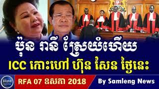 តុលាការ ICC មានភស្តុភាងថ្មីរឿងលោក ហ៊ុន សែន, Cambodia Hot News, Khmer News