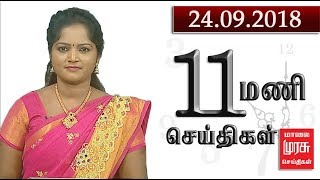 11 A.M News 24-09-2018 Malaimurasu tv News