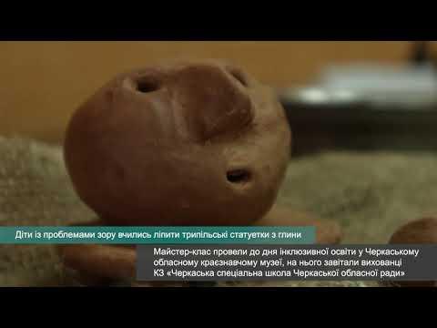 Телеканал АНТЕНА: Діти з проблемами зору вчились ліпити трипільські статуетки з глини