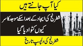 شطرنج کی تاریخ -  History of Chess  - How Chess Invented in Urdu