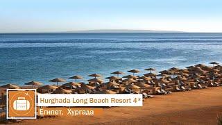 Обзор отеля Hurghada Long Beach Resort 4 в Хургаде Египет от менеджера Discount Travel