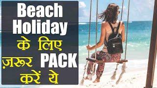 Beach Holiday: Things to Must Pack | Beach holidays पर जाएं, तो ज़रूर पैक करें ये 5 चीज़ें | Boldsky