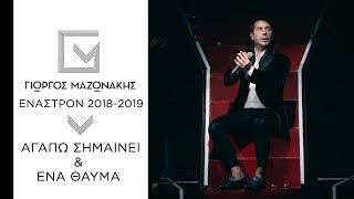 Γιώργος Μαζωνάκης - Αγαπώ Σημαίνει & Ένα Θαύμα | Έναστρον 2018