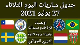 جدول مباريات اليوم الثلاثاء 27-7-2021