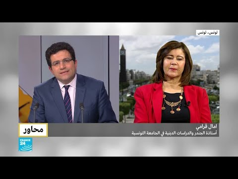 محاور مع آمال قرامي: أسباب انخراط النساء في -تنظيمات متشددة-؟