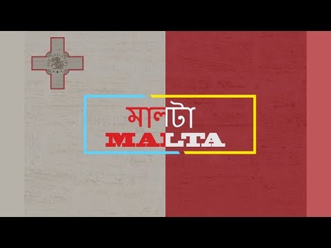 Amazing facts about Malta in Bengali
