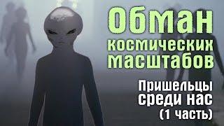 Обман космических масштабов. Пришельцы среди нас. (1 часть)