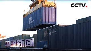 [中国新闻] 多元化发展 中国与新兴市场外贸活力十足 | CCTV中文国际