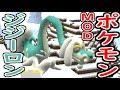 【Minecraft】ポケモン×マイクラ サン&ムーン編#16【ポケモンMOD実況】