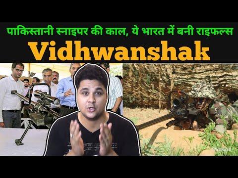Vidhwanshak- Indigenous Sniper/Anti Material Rifle| OFB Vidhwanshak AMR| DRDO Vidhwanshak