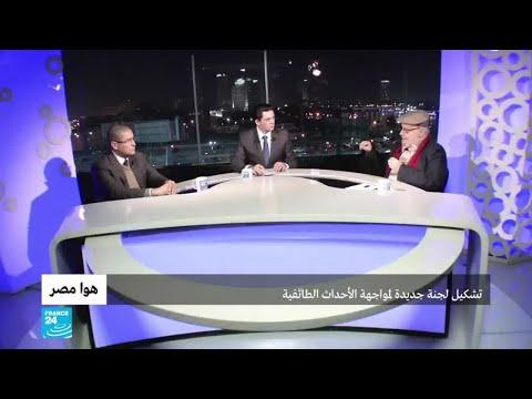 مصر: تشكيل لجنة جديدة لمواجهة الأحداث الطائفية  - 13:54-2019 / 1 / 8
