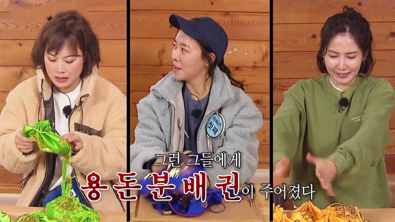 [1월 31일 예고] 김재화×차청화×신동미, 화끈한 누나들의 등장!