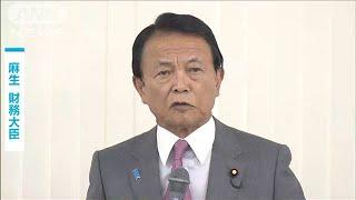 「秘書はチームの一員」 麻生大臣が派閥議員に訴え(19/11/08)