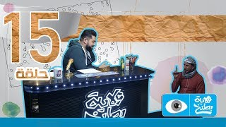 الجواز العراقي الحلقة 15 - الموسم الرابع   ولاية_بطيخ