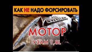 Разбор форсированного двигателя Москвича. Доработка УЗАМа 1,8. Хитрости по поднятию давления масла.