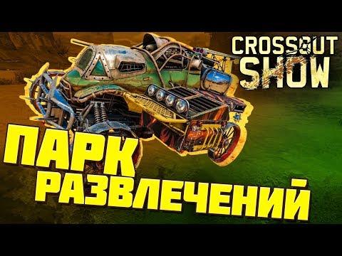 Crossout Show: Парк рейдерских развлечений