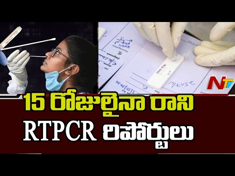 Delay In RT-PCR Test Results Brings Concern In Khammam People | Ntv