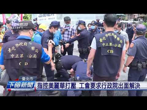 指控美麗華打壓 工會今日到行政院抗議煏衝突