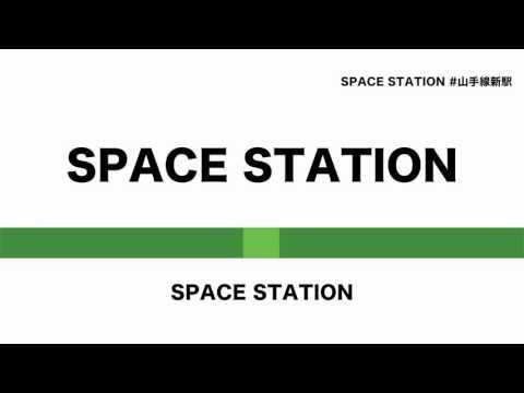 JR山手線新駅の名称2位「SPACE STATION」あべりょうの産経ニュース記事はURLをコピペして閲覧→goo.gl/7ckog2
