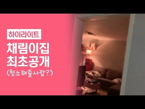 [하이라이트] 우리집 최초공개 해요~