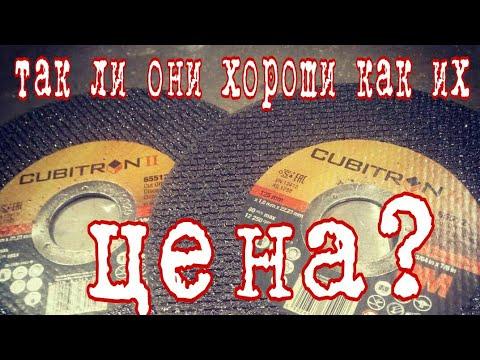 Отрезные диски КУБИТРОН 3М и ЛУГА сравнение.. АнтиковкА 9 9