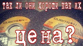 Отрезные Диски КУБИТРОН 3М и ЛУГА Сравнение.. АнтиковкА 9 9. Отрезные Диски и Круги