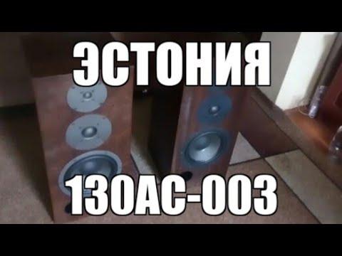 """Прослушивание: Акустическая система """"Эстония 130АС-003"""""""