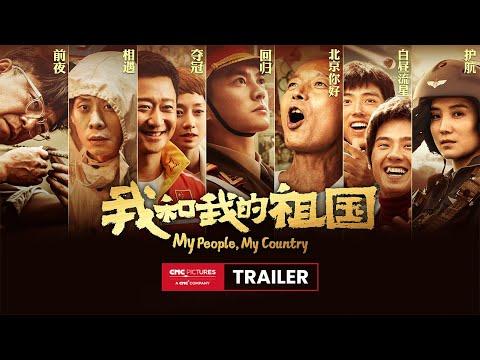 My People My Country Trailer  《我和我的祖国》预告