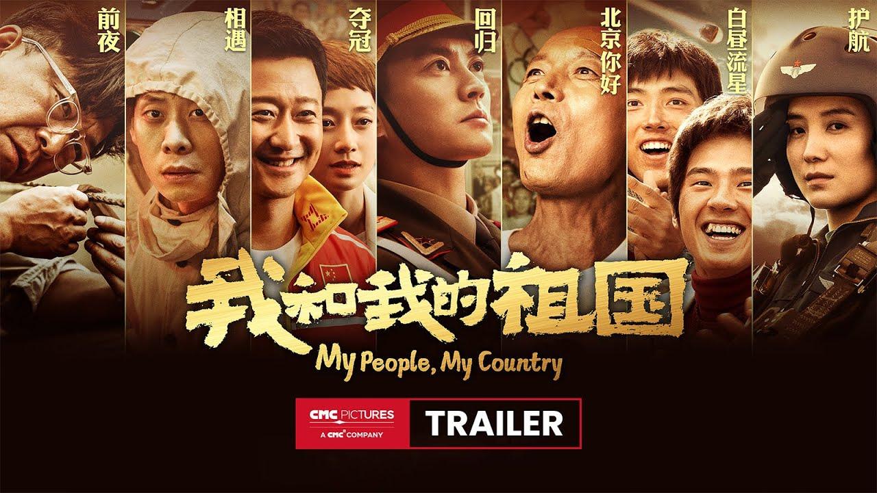 "My People My Country Trailer ƈ'和我的祖国 É¢""å'Š Youtube"