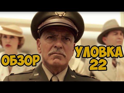 Обзор на сериал Уловка 22 / Catch 22