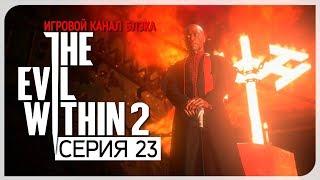 Секта ● Evil Within 2 #23 [Nightmare/PC/Ultra Settings]