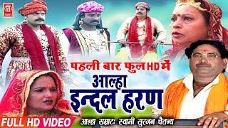 Aalha | Indal Haran | इंदल हरण | Surjan Chaitanya | Aalha Full Hd 2019 | Rathore Cassettes