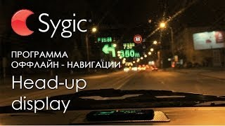 Sygic. HUD (Head-up display)
