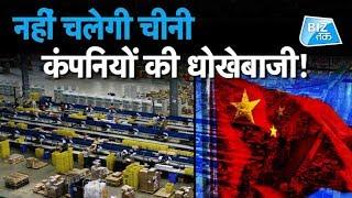 नहीं चलेगी चीनी कंपनियों की धोखेबाजी! | Biz Tak