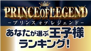 劇場版プリレジェで、一番人気の王子は誰?! #片寄涼太、 #鈴木伸之、 ...