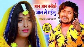 Vishal Gagan का ये दर्दभरा गाना आपका रोंगटे खड़ा कर देगा || Jaan Jaan Kahike Jaan Le Gailu