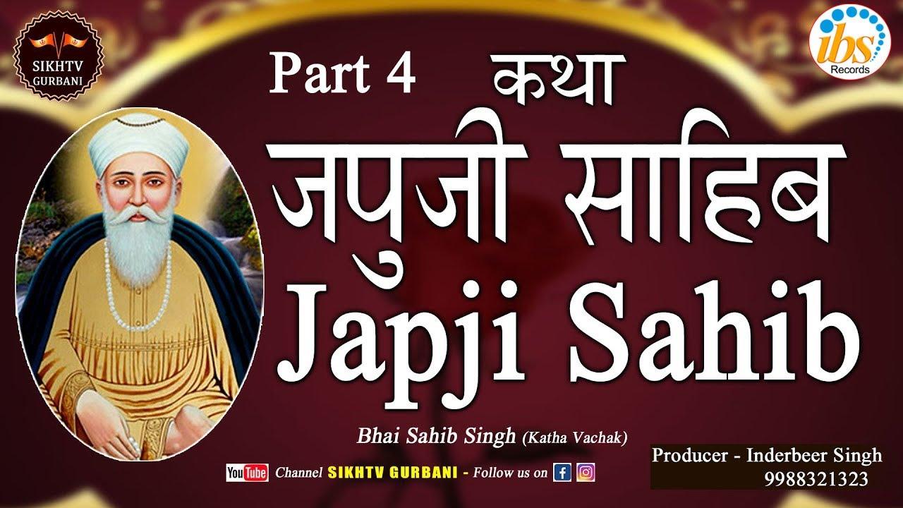 KATHA   JAPJI SAHIB   PART 4   HINDI VERSION   BHAI SAHIB SINGH   SIKHTV GURBANI