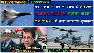 Indian Defence News:SU-35s Made In India,Commercial Jet में US जायेंगे Imran Khan,Apache Delivery