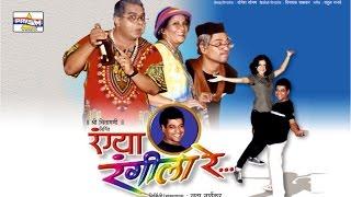 """Rangya Rangeela Re"" - Marathi Comedy Natak."