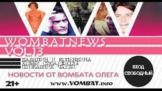 Грязный #секс в самолёте, кокаин Чарли Шина и развод Шаляпина С  Копенкиной - Vombat News 13!!!