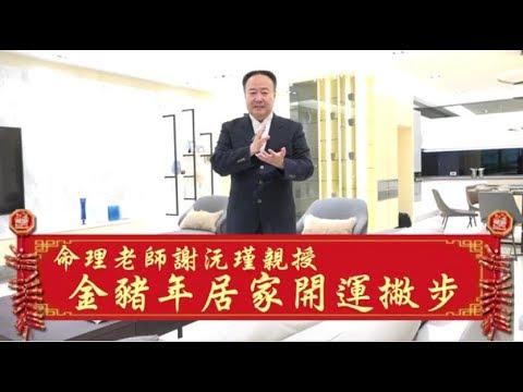新年居家開運 謝沅瑾親授5大場域注意事項 | 台灣蘋果日報
