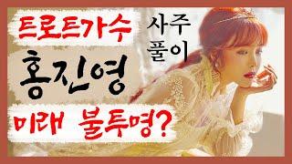 트로트 가수 홍진영 미래 불투명? 홍진영 사주풀이!