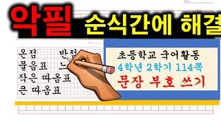 [악필교정 방법]초등학교 국어활동 4학년 2학기 114…