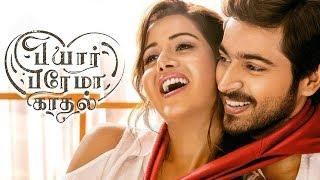 High On Love Cover | AR Yuvan |RP Sai | | Yuvan Shankar Raja |  Pyaar Prema Kaadhal
