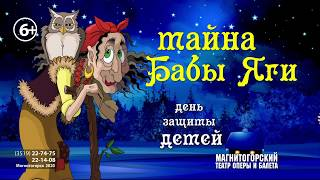 Сказка-мюзикл «Тайна Бабы Яги». Магнитогорский театр оперы и балета